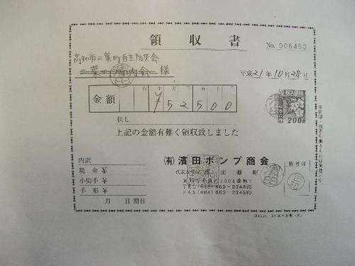 Ryousysyohamada_r