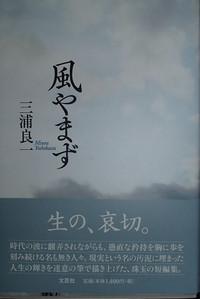 Miurayoshikazuhonkaze