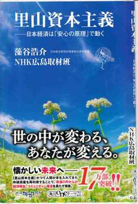 Satoyamashinsyugihon_new_r