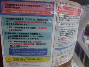 Fukusima2_r