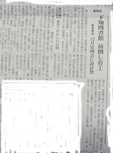 Kouchinewssimozitosyokan