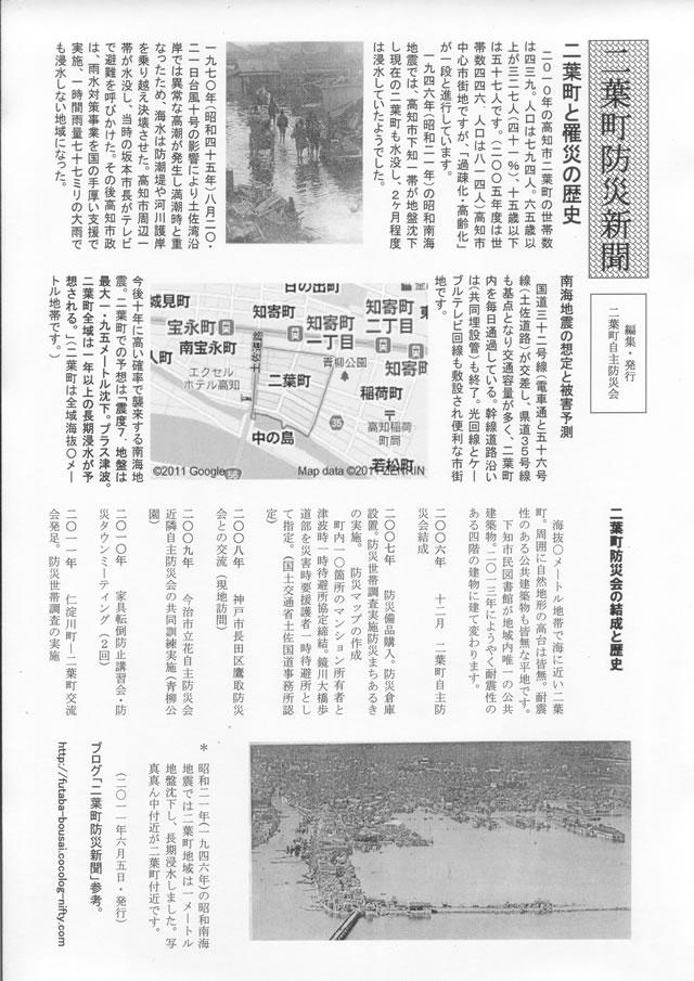 Futabatyoubousaishinbun605