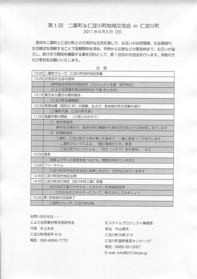 Niyodofutabakouryukai605
