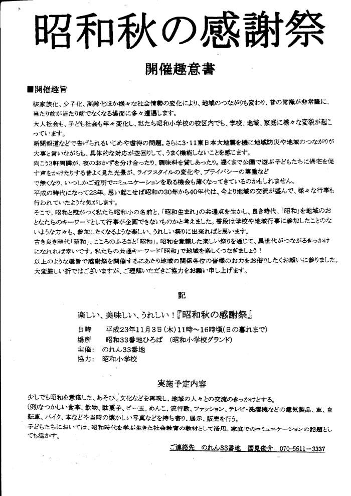 Syouwasyukakusai113