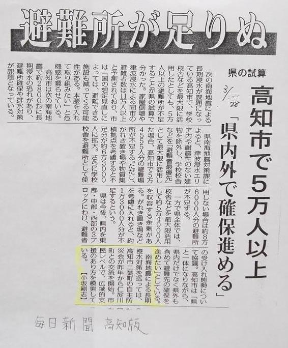 Mainishinewskouchihinansho