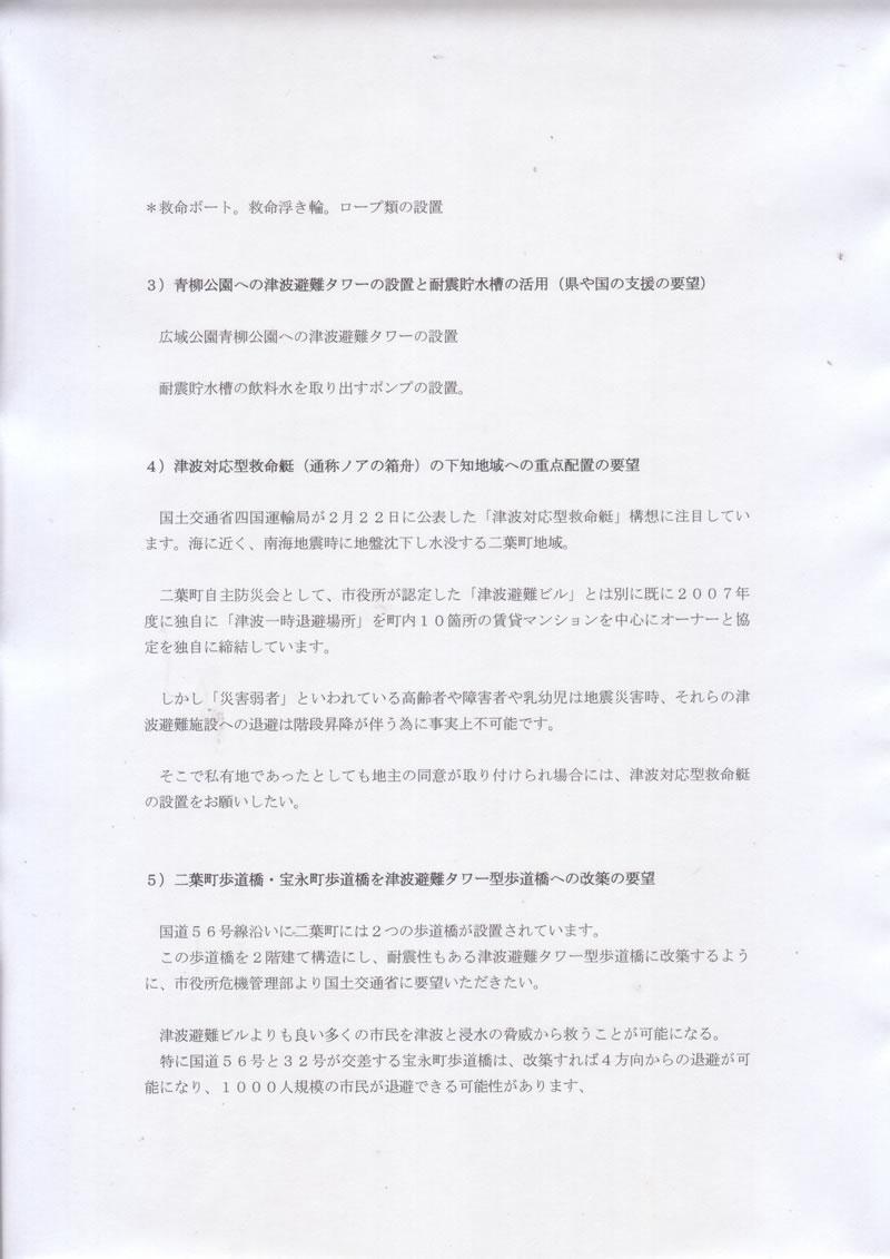 Futabashitumon2