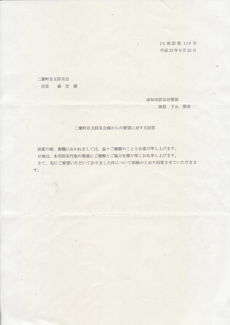 Shiyakusyokaitou1