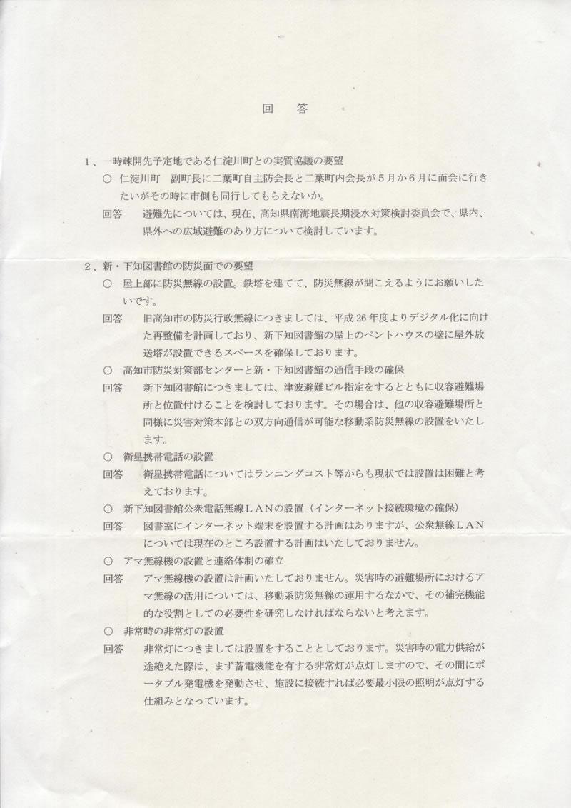 Shiyakusyokaitou2