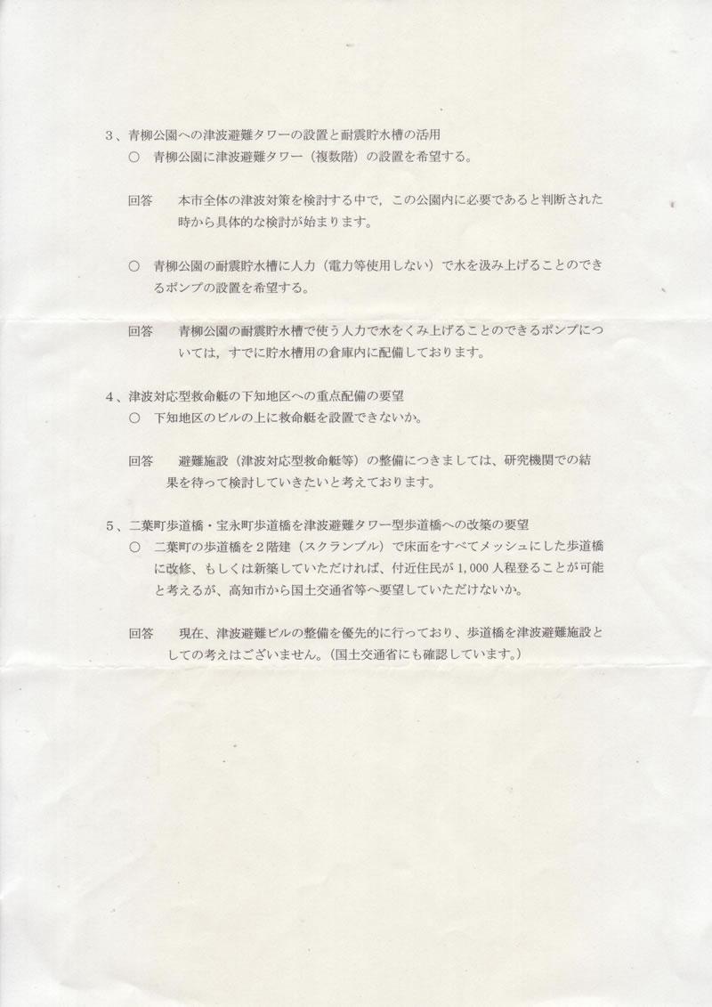 Shiyakusyokaitou3
