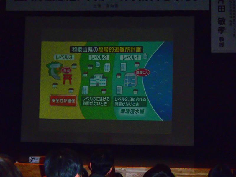 Wakayama3dankai11_r