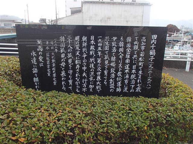 Tanouchitizukosetumei12_r