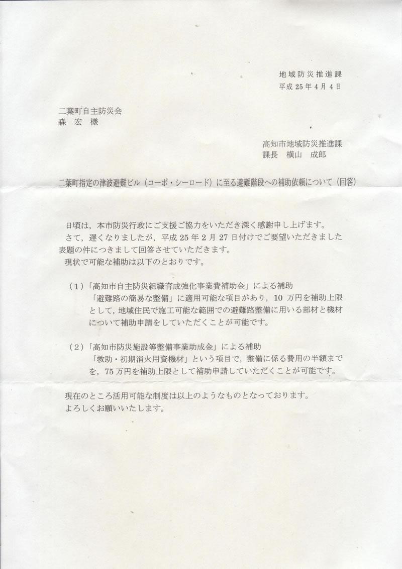 Tiikibousaikakaitou1