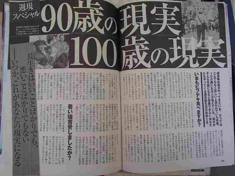90sai100sai_r