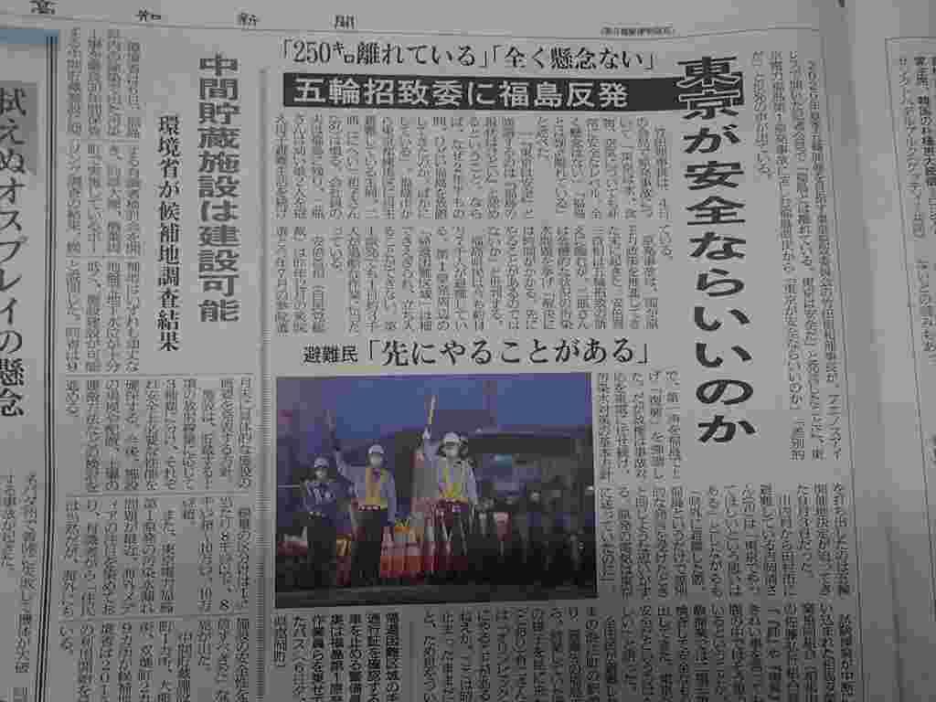 Fukusimatoukyou_r