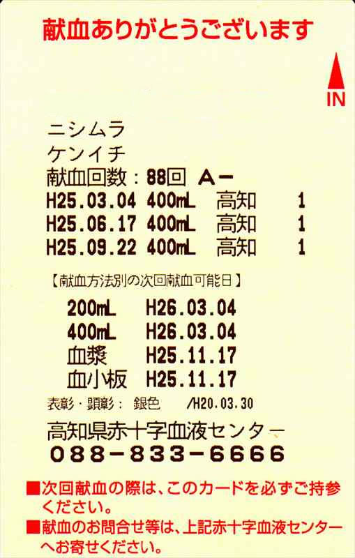 Kenketu922mm