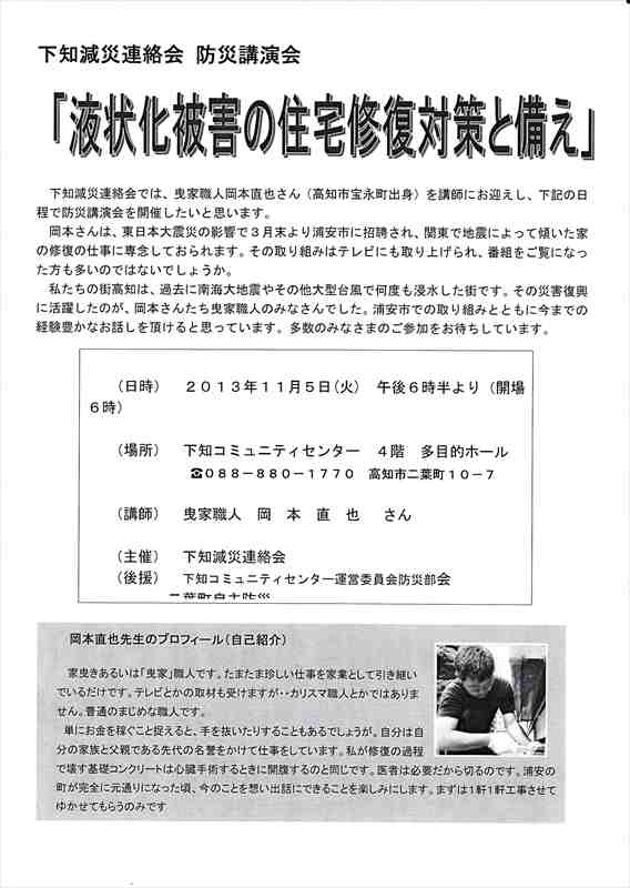 Okamoto_r