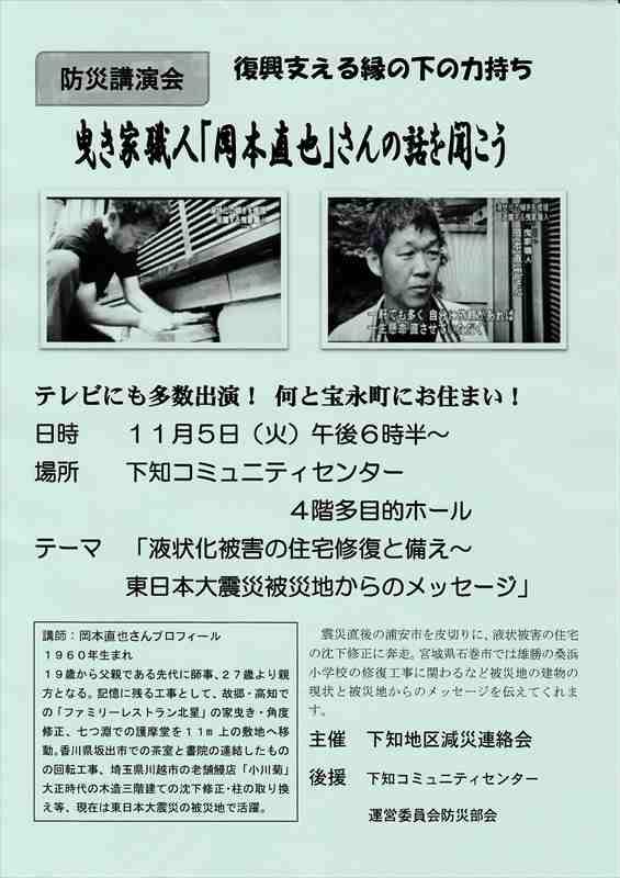 Okamotok1105_r