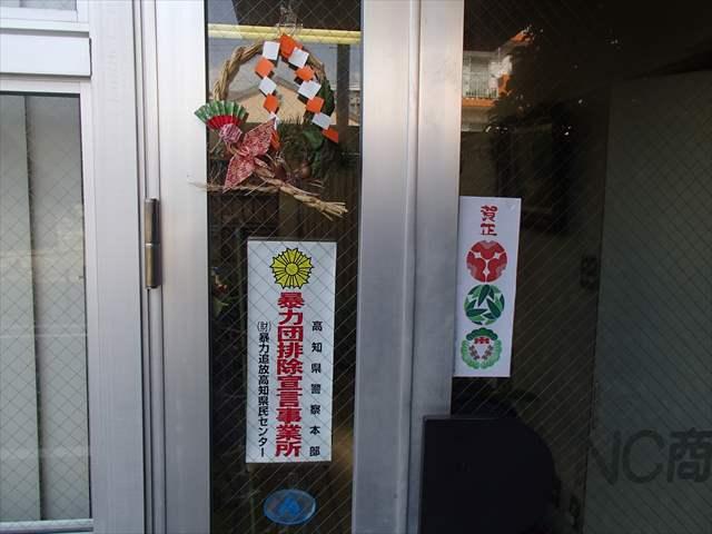 Osyougatu_r