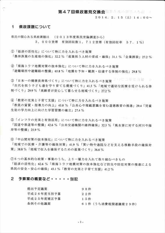 Ikenkoukaikai1_r
