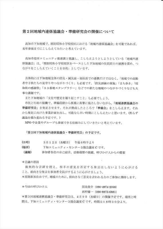 Dai2kairenkei_r