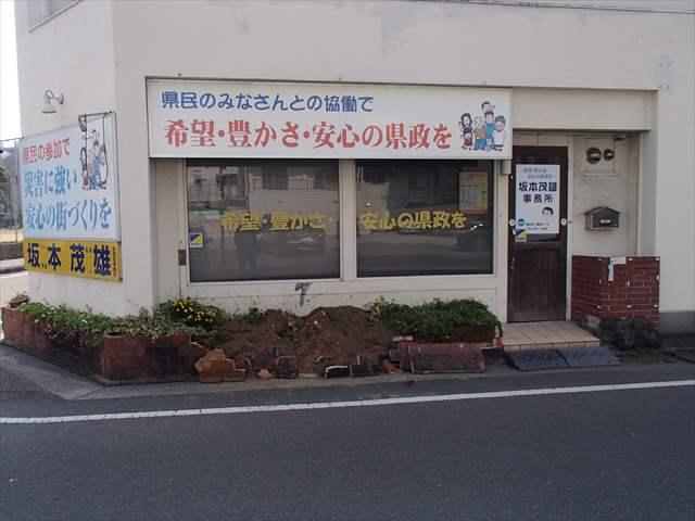 Sakamotozimusyo1_r