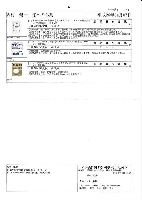 Kazekusuri_r