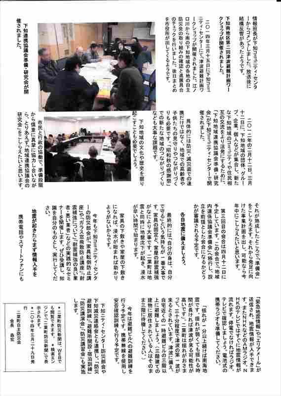 Futababousaisinbun329_0001_r