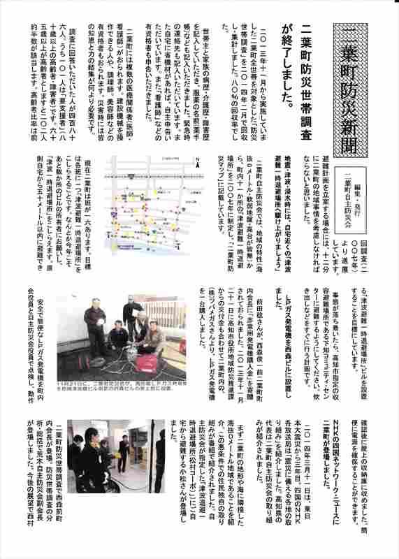 Futababousaisinbun329_r