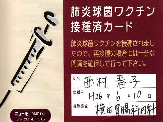 Harukohaienw610_new_r