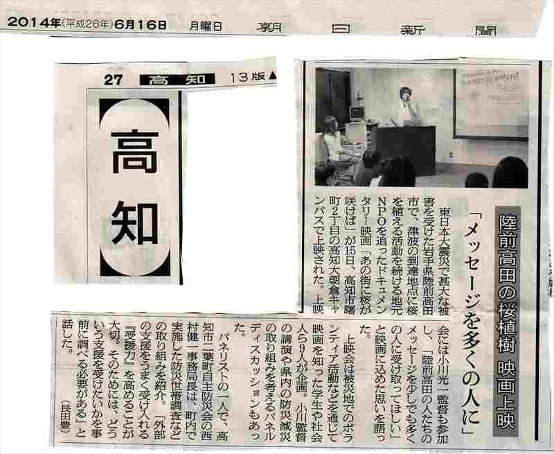 Asahinews616kouchi_new_r