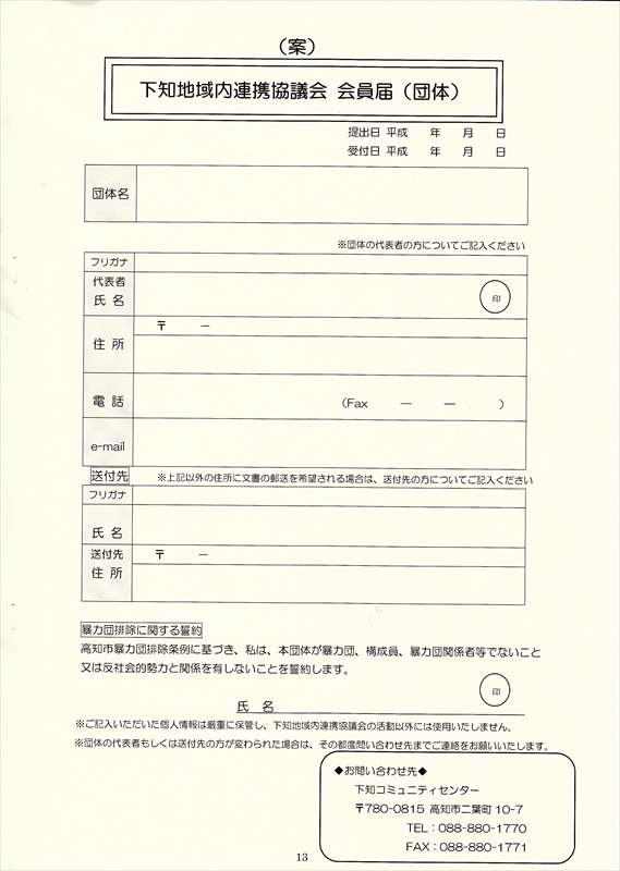 Kameisinsei_dantai_new_r