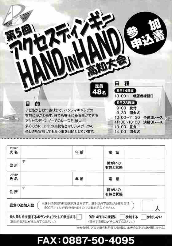 Hando_in_hando928_0001_new_r