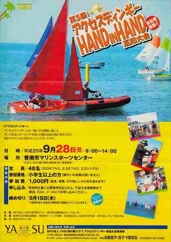 Hando_in_hando928_new_r