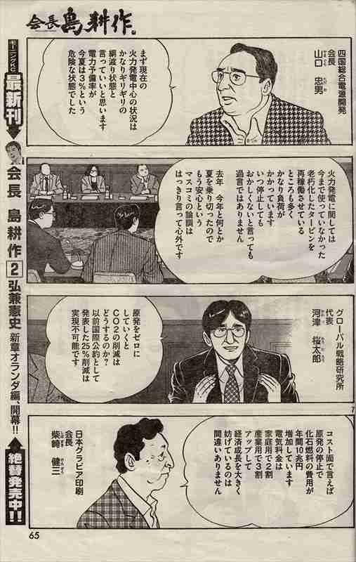 Simakousakugenpatu2_new_r
