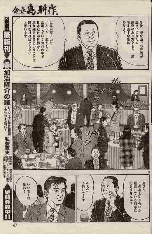 Simakousakugenpatu4_0001_new_r