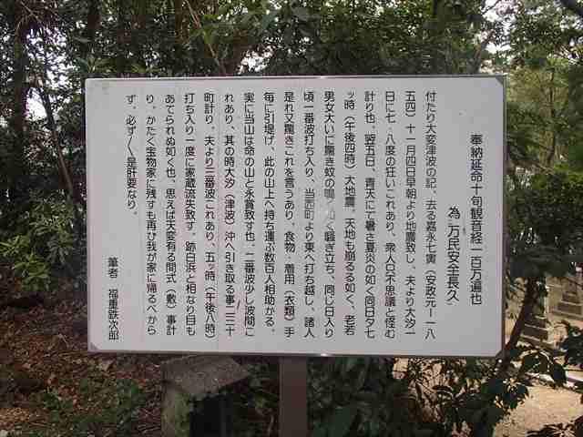 Kannoyamasekihibunn1_r