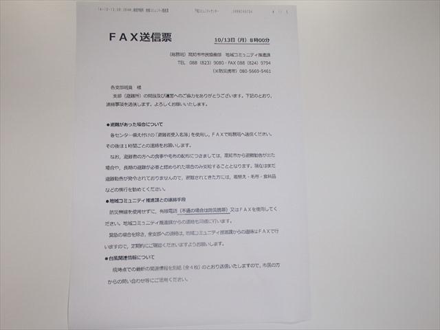 Fax_r