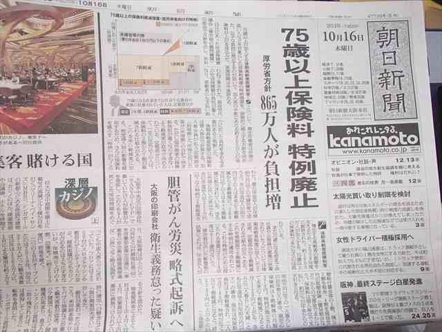 75saiiryouhi_r