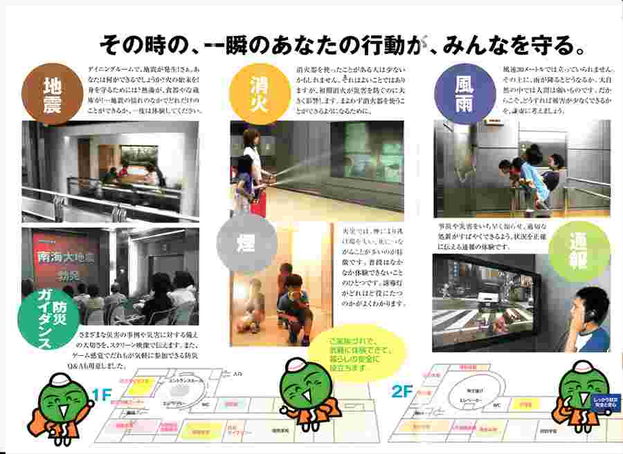 Tokusima_bousaikan_new_r
