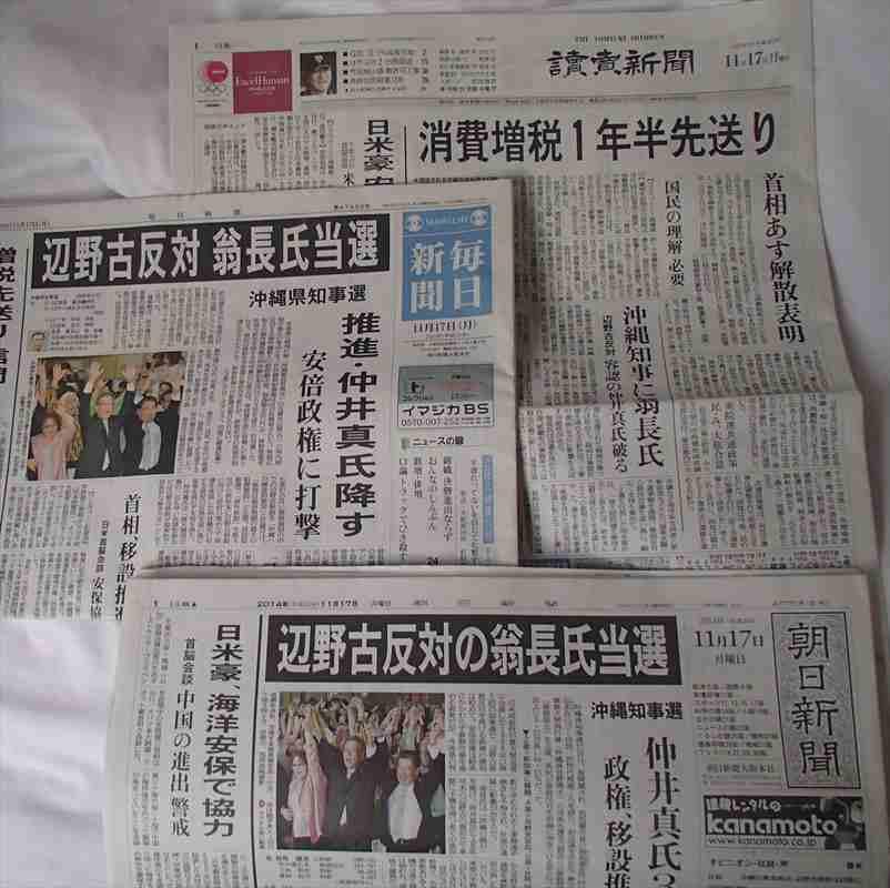 全国紙4紙は対照的ですね: けん...