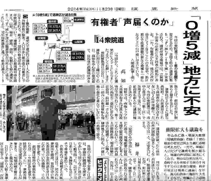 Yomiurisinbun1123_new_r