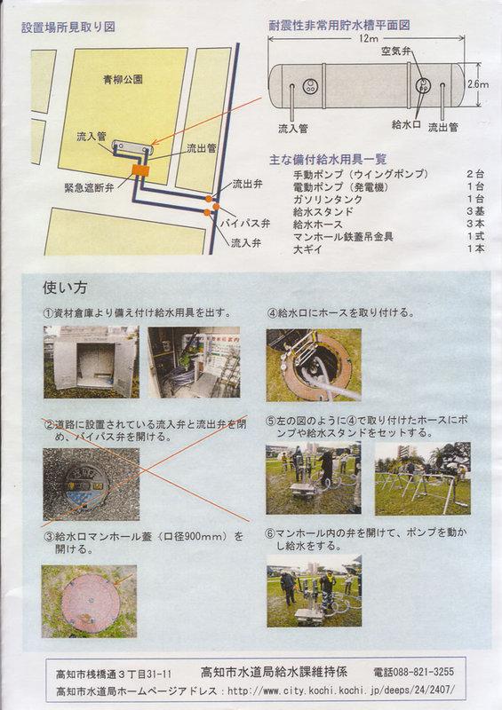 Taishintyosuisou2_2