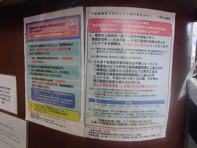 Fukusima1_r