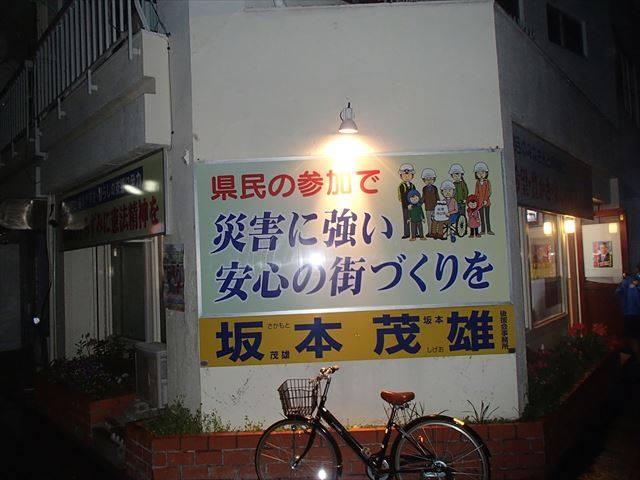 Sakamoto6