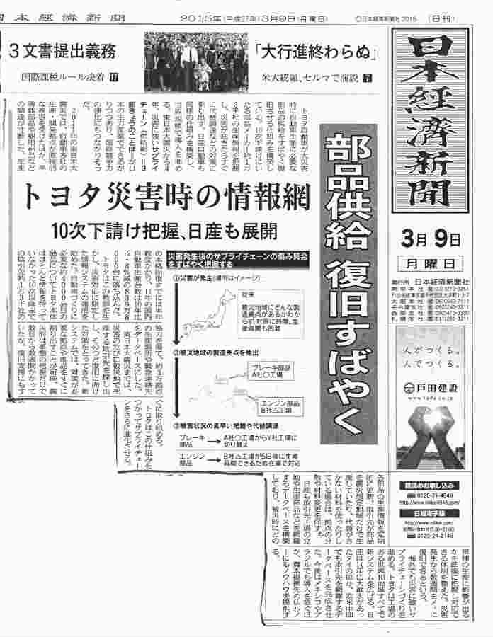 Toyotazisintaisaku_new_r