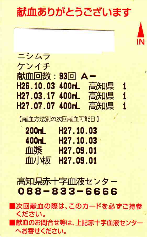 Kenketu707_new_r