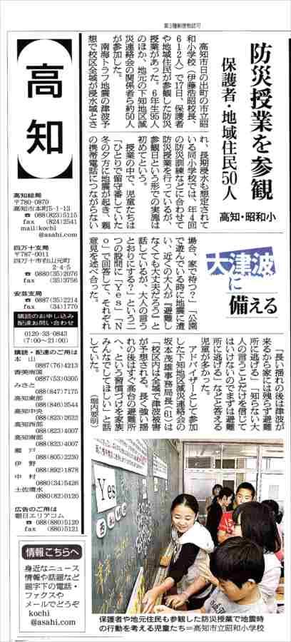 Asahisinbun_1018_r