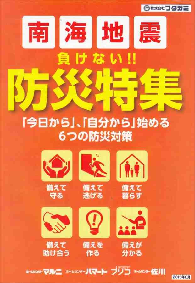 Hamatomarunibousai_new_r