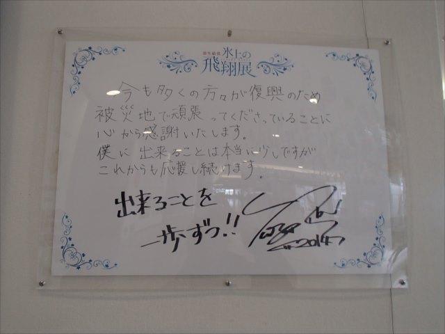 Hanyu2_r