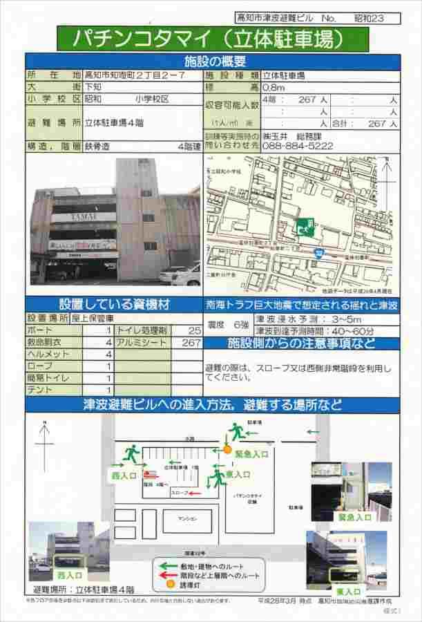 Tamaigaioyou_new_r